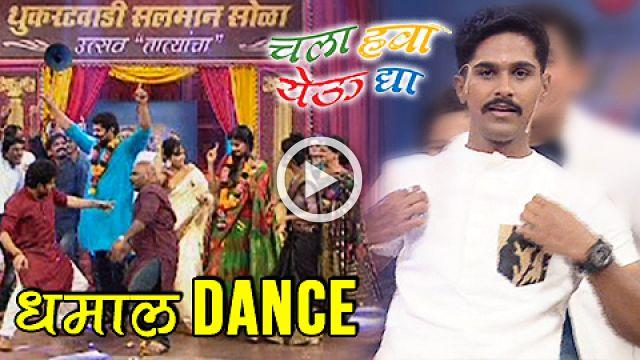 Chala Hawa Yeu Dya Dance and Fun By Lagira Jhala Jee and Tujhyat Jeev Rangla Starcast Zee Marathi