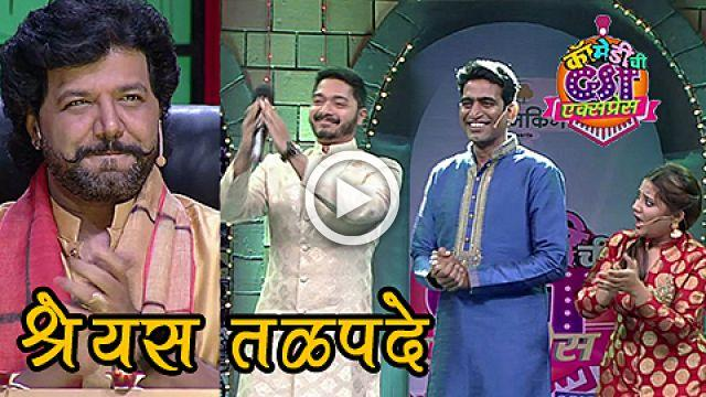 Comedychi GST Express Diwali Celebration and Golmaal Again Promotion By Shreyas and Dipti Talpade Colors Marathi Show