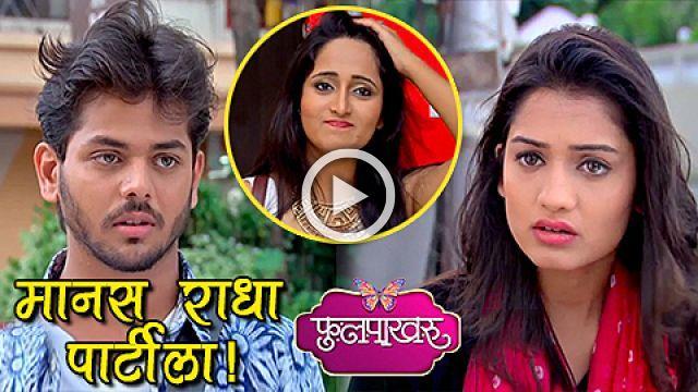 Phulpakhru Precap and Update Of 22nd September 2017 Radha Will Barrier Between Manas and Vaidehi ? Zee Yuva Serial