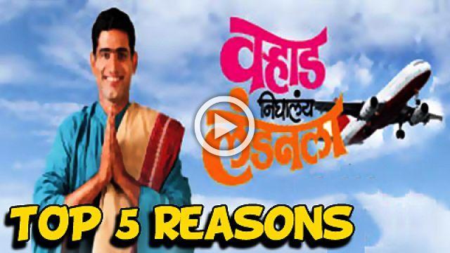 Varhad Nighalay Londonla Top 5 Reasons To Watch Latest Marathi Natak