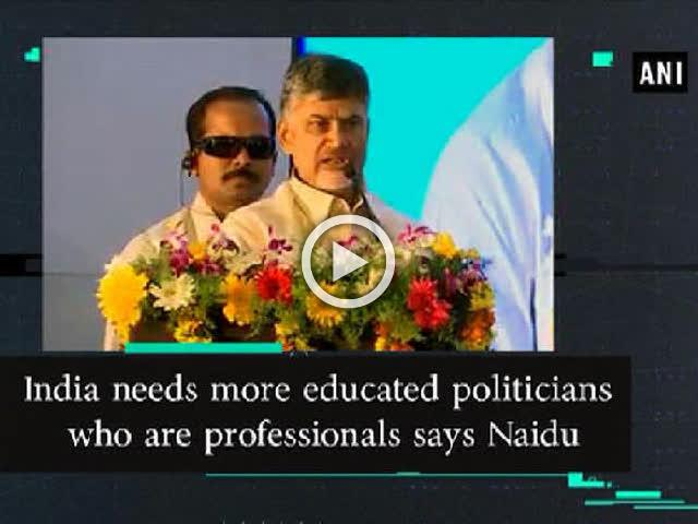 For bright future, India needs more educational professional: CM Chandrababu Naidu