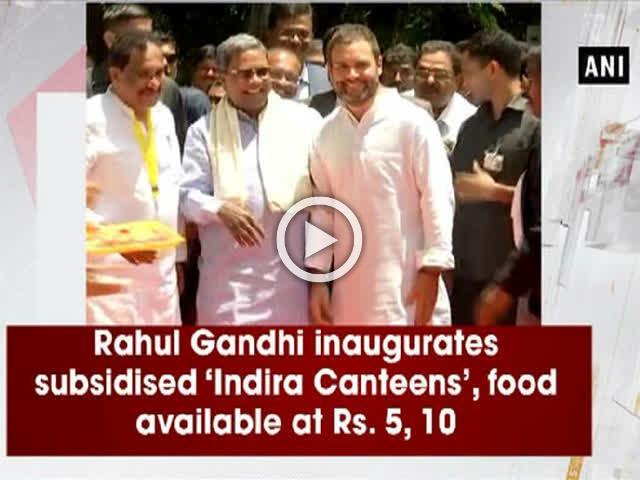 Rahul Gandhi inaugurates subsidised 'Indira Canteens', food available at Rs. 5, 10