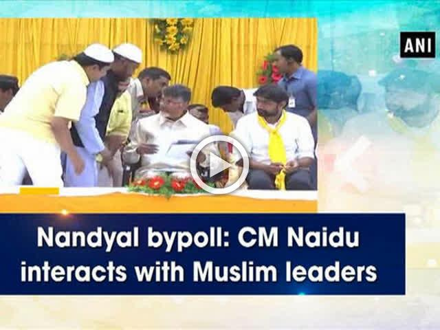 Nandyal bypoll: CM Naidu interacts with Muslim leaders