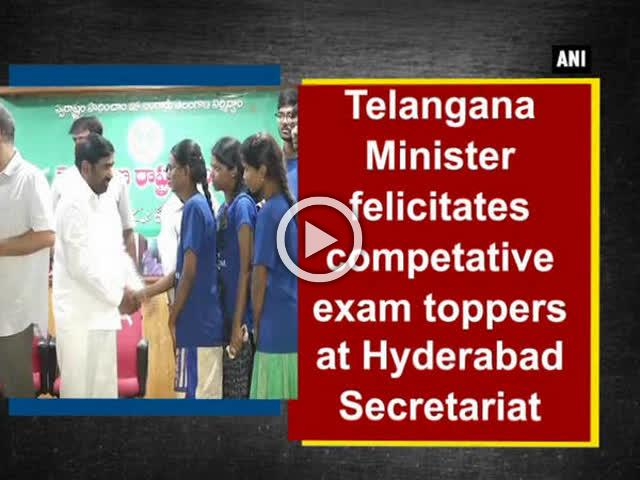 Telangana Minister felicitates competative exam toppers at Hyderabad Secretariat