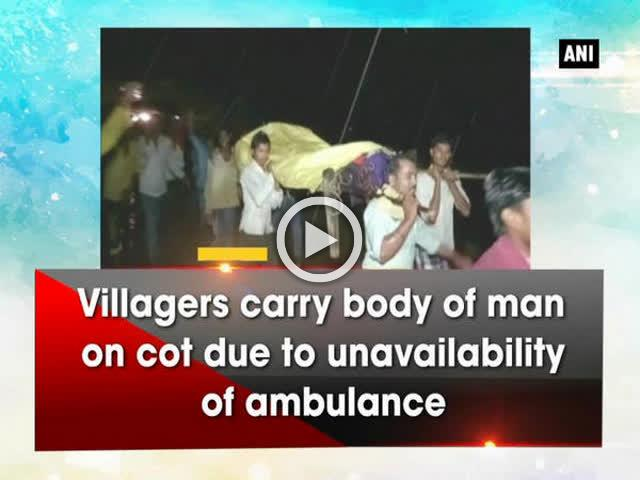 Villagers carry body of man on cot due to unavailability of ambulance
