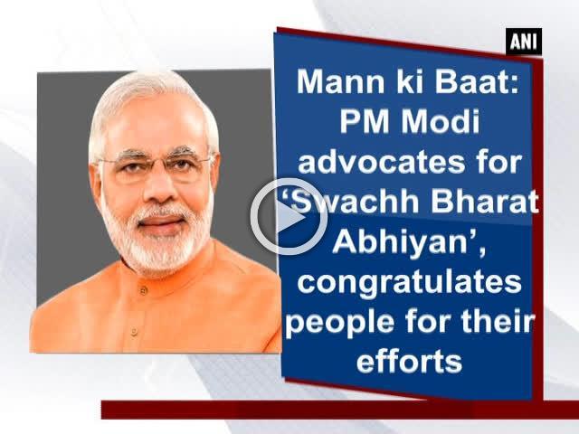 Mann ki Baat: PM Modi advocates for 'Swachh Bharat Abhiyan', congratulates people for their efforts