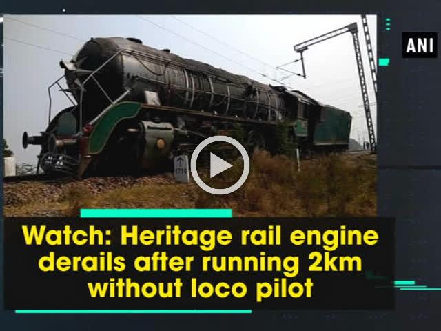 Watch: Heritage rail engine derails after running 2km without loco pilot
