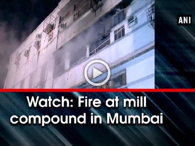 Watch: Fire at mill compound in Mumbai