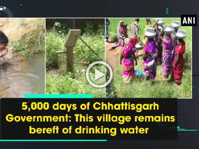 5,000 days of Chhattisgarh Government: This village remains bereft of drinking water