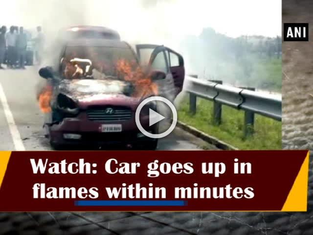 Watch: Car goes up in flames within minutes