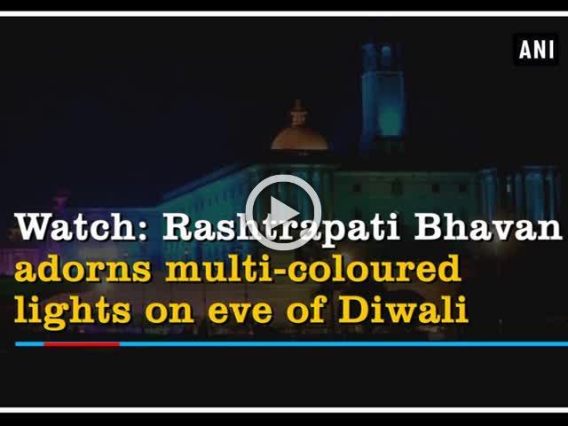 Watch: Rashtrapati Bhavan adorns multi-coloured lights on eve of Diwali
