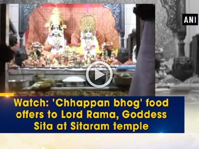 Watch: 'Chappan bhog' food offers to Lord Rama, Goddess Sita at Sitaram temple