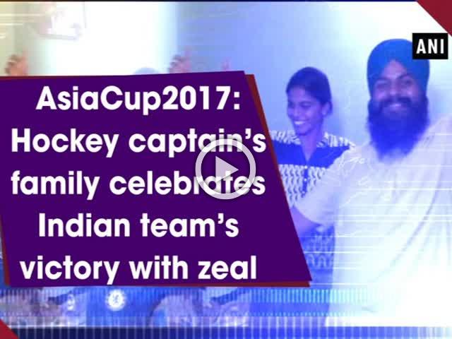 AsiaCup2017: Hockey captain's family celebrates Indian team's victory with zeal