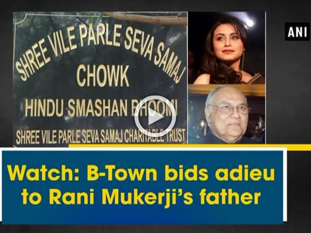 Watch: B-Town bids adieu to Rani Mukerji's father