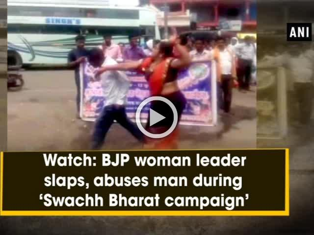 Watch: BJP woman leader slaps, abuses man during 'Swachh Bharat campaign'