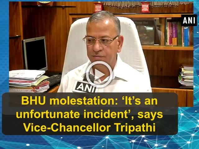 BHU molestation: 'It's an unfortunate incident', says Vice-Chancellor Tripathi