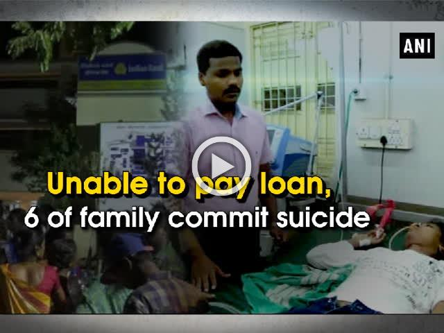Unable to pay loan, 6 of family commit suicide
